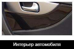 Интерьер автомобиля аква печать